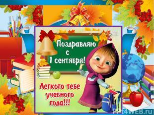 Праздник первое сентября в первом классе сценарий