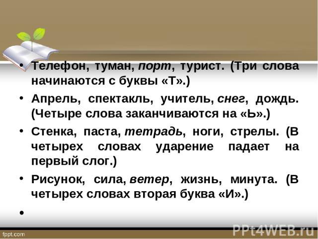 slovo-nachinaetsya-konchaetsya-za