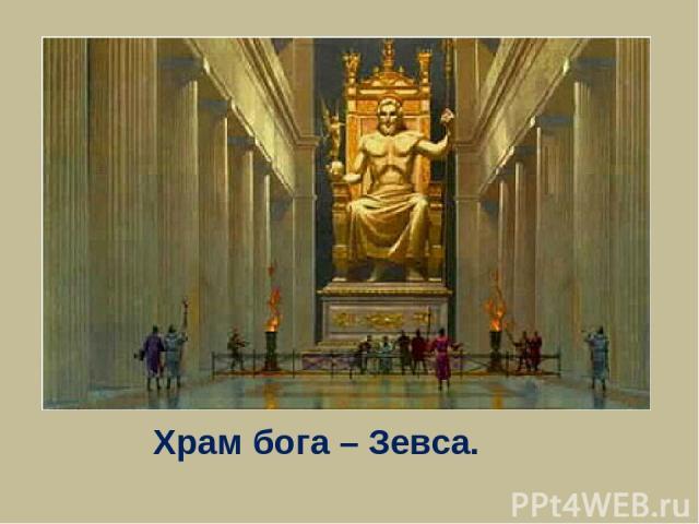 Храм бога – Зевса.