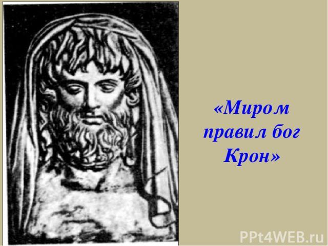 «Миром правил бог Крон»