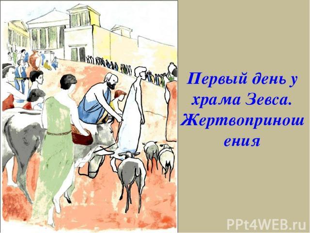Первый день у храма Зевса. Жертвоприношения