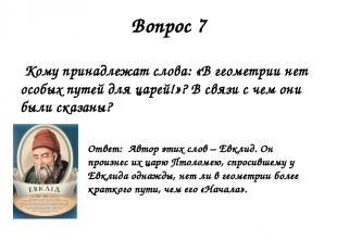 Вопрос 7 Кому принадлежат слова: «В геометрии нет особых путей для царей!»? В св