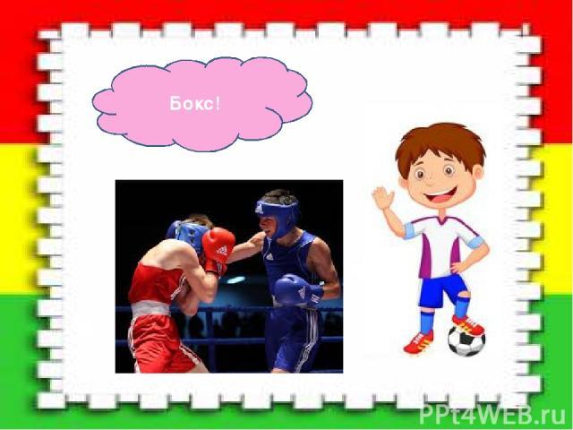 Бокс!
