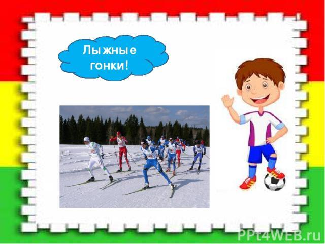 Лыжные гонки!