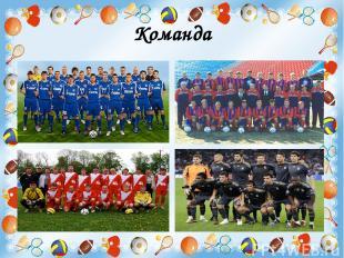Команда