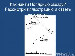 Как найти Полярную звезду? Рассмотри иллюстрацию и ответь на вопрос.