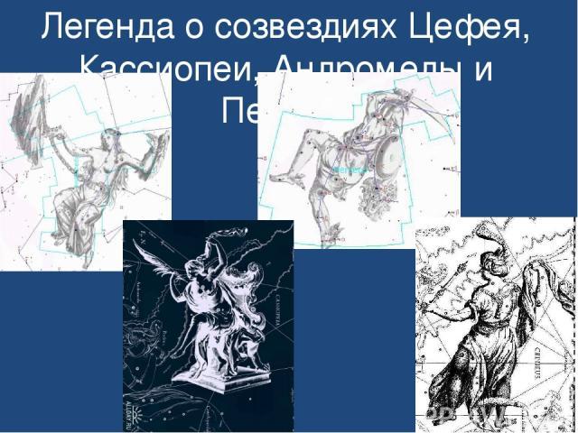 Легенда о созвездиях Цефея, Кассиопеи, Андромеды и Персея.