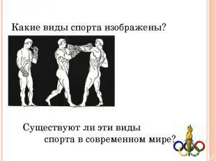 Какие виды спорта изображены? Существуют ли эти виды спорта в современном мире?
