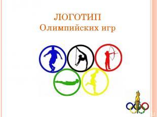 ЛОГОТИП Олимпийских игр