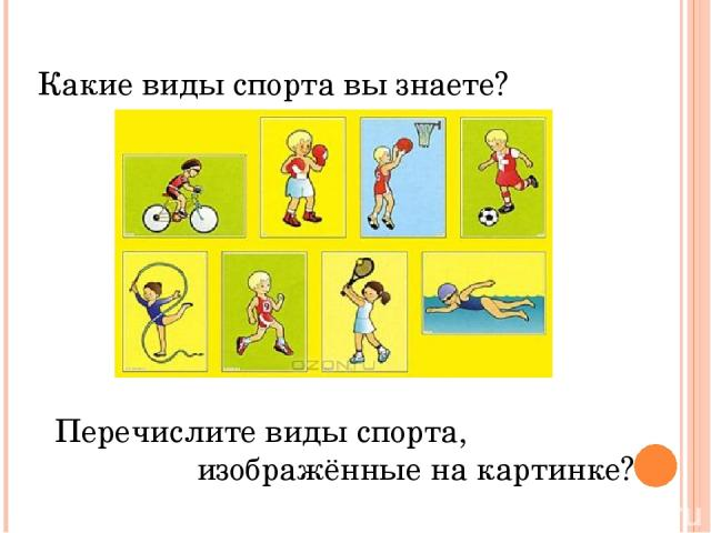 Какие виды спорта вы знаете? Перечислите виды спорта, изображённые на картинке?