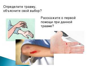 Определите травму, объясните свой выбор? Расскажите о первой помощи при данной т