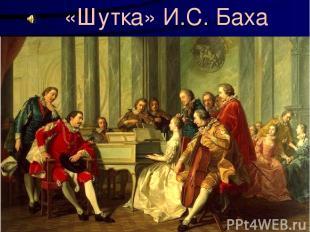 «Шутка» И.С. Баха
