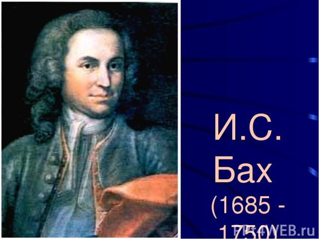 И.С. Бах (1685 - 1750)