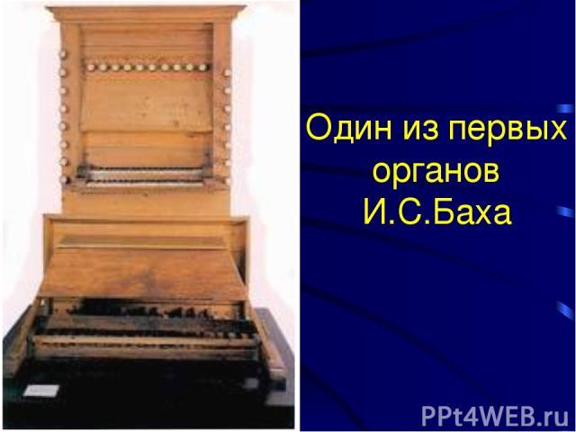 Один из первых органов И.С.Баха