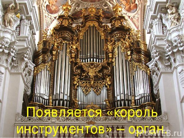 Появляется «король инструментов» – орган.