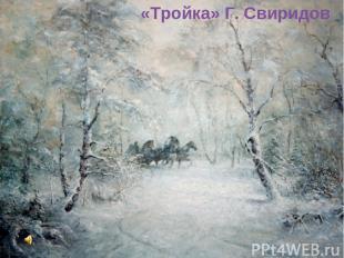 «Тройка» Г. Свиридов