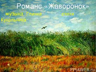 Романс «Жаворонок» музыка Глинка стихи Кукольника