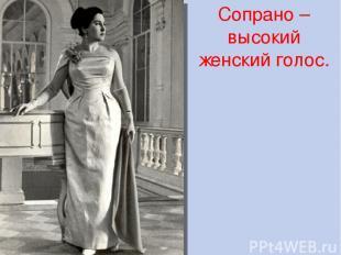 Сопрано – высокий женский голос.