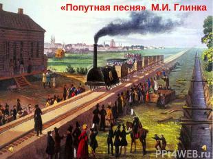 «Попутная песня» М.И. Глинка