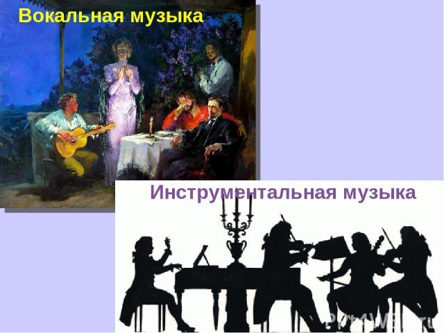 Инструментальная музыка Вокальная музыка