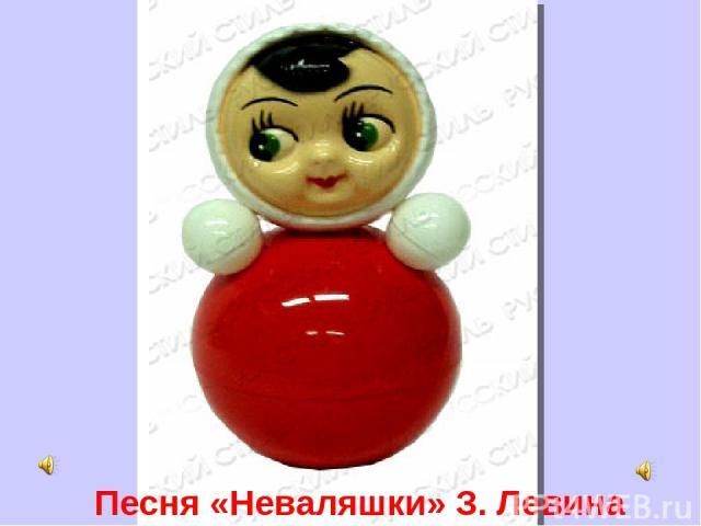 Песня «Неваляшки» З. Левина
