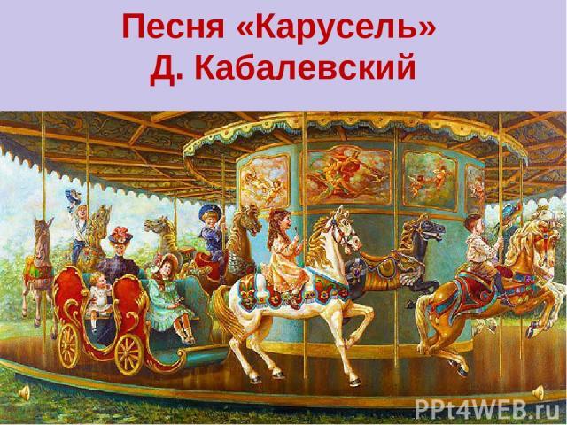 Песня «Карусель» Д. Кабалевский