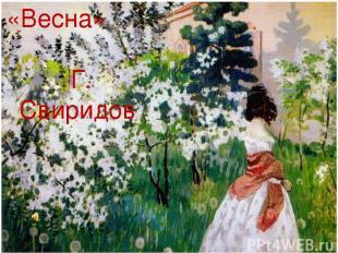 «Весна» Г. Свиридов