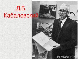 Д.Б. Кабалевский