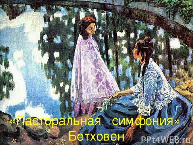 «Пасторальная симфония» Бетховен