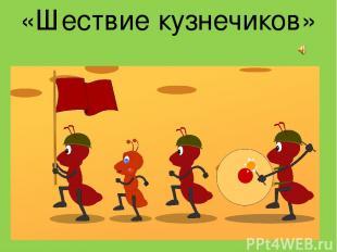 «Шествие кузнечиков»