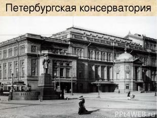 Петербургская консерватория
