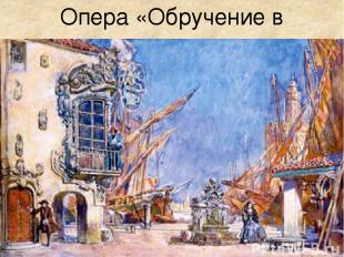 Опера «Обручение в монастыре»