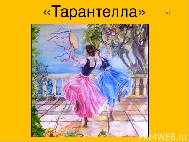 «Тарантелла»