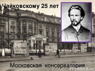 Чайковскому 25 лет Московская консерватория