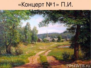 «Концерт №1» П.И. Чайковский