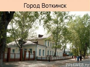 Город Воткинск