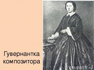 Гувернантка композитора