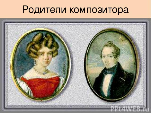 Родители композитора