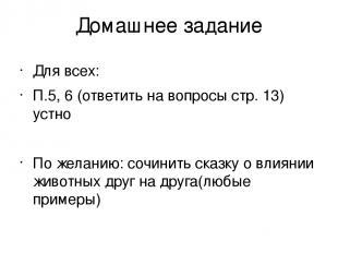 Домашнее задание Для всех: П.5, 6 (ответить на вопросы стр. 13) устно По желанию