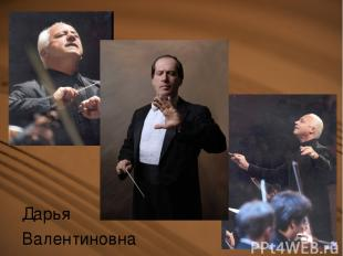 Дарья Валентиновна