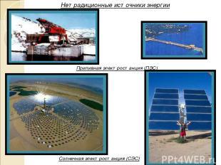 Нетрадиционные источники энергии Солнечная электростанция (СЭС) Приливная электр