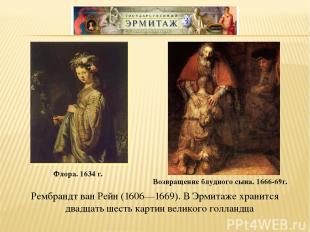Рембрандт ван Рейн (1606—1669). В Эрмитаже хранится двадцать шесть картин велико
