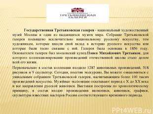 Государственная Третьяковская галерея- национальный художественный музей Москвы