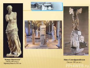 """""""Венера Милосская"""" Около 100 до н.э. Мрамор Высота 202 см Ника Самофракийская Ок"""