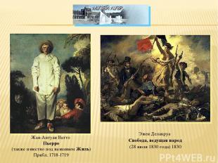 Жан-Антуан Ватто Пьерро (также известно под названием Жиль) Прибл. 1718-1719 Эже