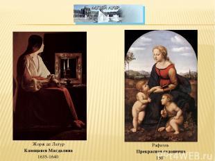 Жорж де Латур Кающаяся Магдалина 1635-1640 Рафаэль Прекрасная садовница 1507
