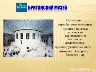 Коллекции: первобытного искусства; Древнего Востока; античности; европейского и
