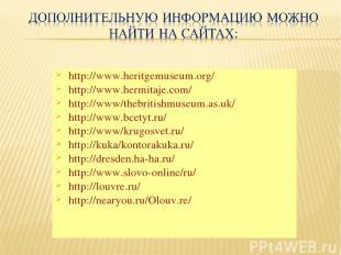http://www.heritgemuseum.org/ http://www.hermitaje.com/ http://www/thebritishmus