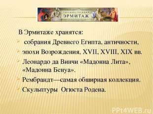 В Эрмитаже хранятся: собрания Древнего Египта, античности, эпохи Возрождения, XV