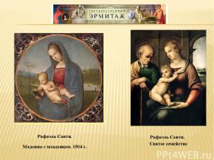 Рафаэль Санти. Мадонна с младенцем. 1504 г. Рафаэль Санти. Святое семейство